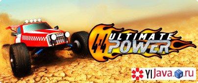 '4x4 Ultimate Power' - Предела нет
