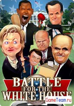 Gameloft \'Battle for the White House\' - победа любой ценой и способом!