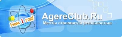 С Днем Рождения AgereClub.ru