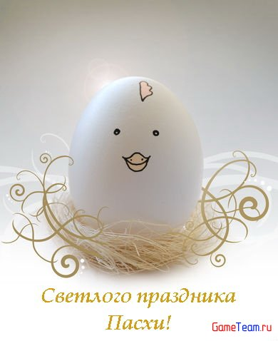 C праздником Пасхи!
