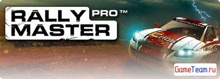 Fishlabs \'Rally Master Pro\' - Игра нового поколения!