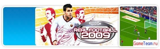 Gameloft \'Real Football 2009\' - Футбольная феерия от Gameloft продолжается!