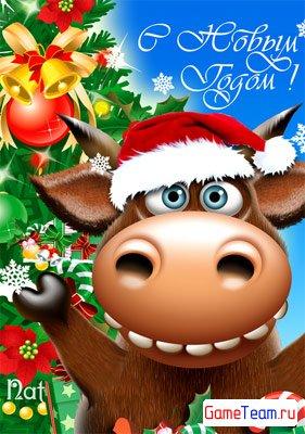 Поздравляем всех с Новым 2009 Годом!