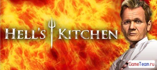 EA Mobile \'Hell\'s Kitchen\' - Всех на кухню тянет!
