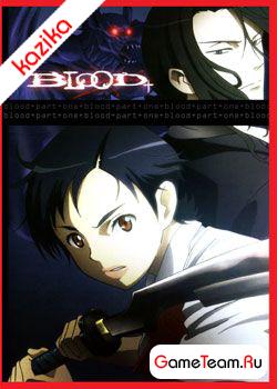 Glu Mobile \'Blood+\' - Обрести и потерять!