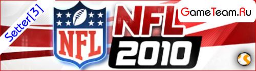 Gameloft \'NFL 2010\' - Вперед, на Super Bowl!