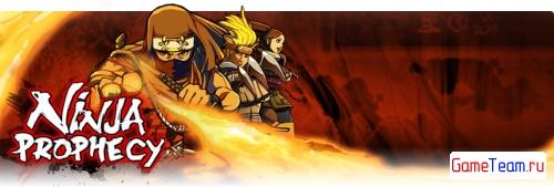 Ninja Prophecy - RPG о ниндзя. Что-то новенькое...