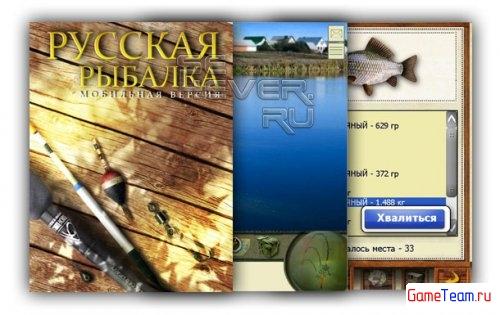 Русская Рыбалка 3 Онлайн