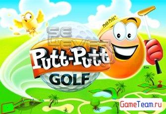Putt-Putt Golf 3D