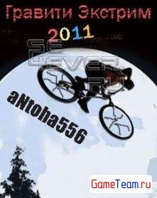 Гравити Экстрим 2011+Гравити (День)