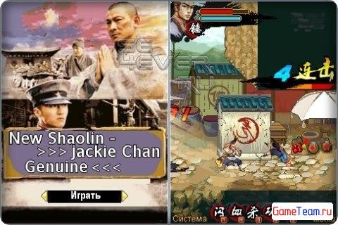 New Shaolin: Jackie Chan Genuine
