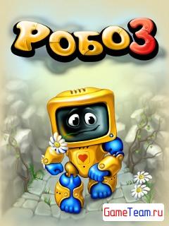 Робо 3 / Robo 3: Gears of Love