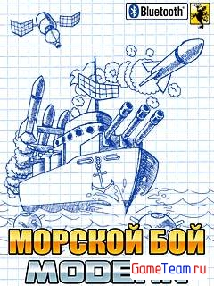 Морской бой MODERN +Bluetooth (Battleship MODERN +Bluetooth)