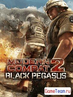 Modern Combat 2: Black Pegasus / Новая битва 2: Черный пегас