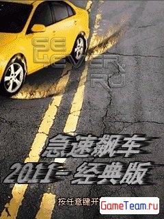 Fast Drag Racing 2011