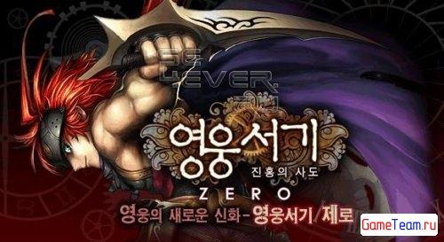Heroes Lore: Zero