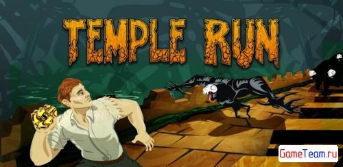 Приятные новости для поклонников Android и проекта Temple Run