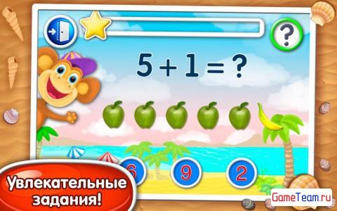 «Математика и цифры для детей» — обучение счёту до 10 в игровой форме